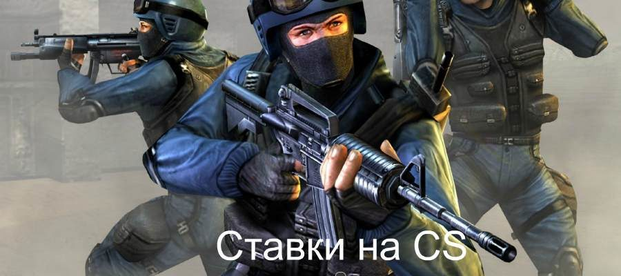 ставки на counter strike